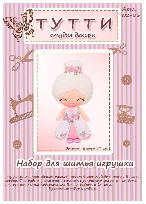 Тутти Набор для шитья игрушки из фетра Принцесса Бэлла (02-06)