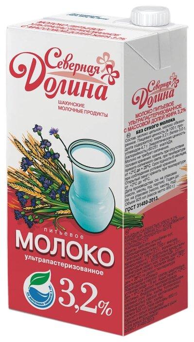 Молоко Северная Долина ультрапастеризованное 3.2%, 0.95 кг