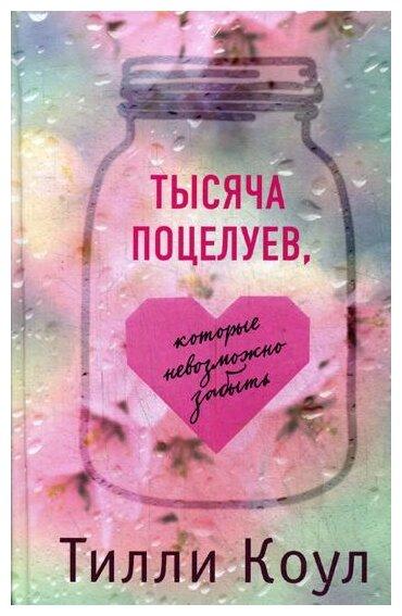 """Коул Т. """"Тысяча поцелуев, которые невозможно забыть"""" — Художественная литература — купить по выгодной цене на Яндекс.Маркете"""