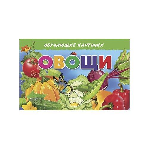Купить Овощи. Обучающие карточки, Литур, Учебные пособия