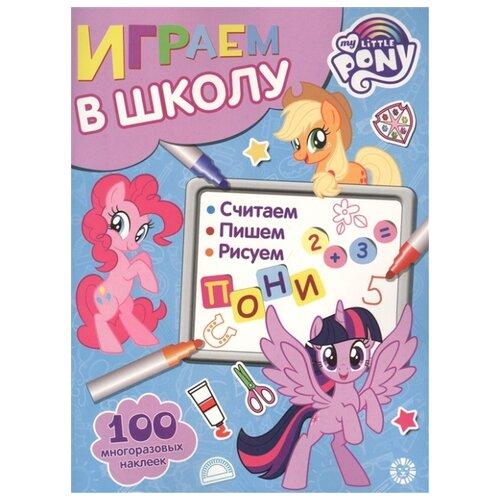 Купить Книжка с наклейками Мой маленький пони. Играем в школу , ЛЕВ, Книжки с наклейками