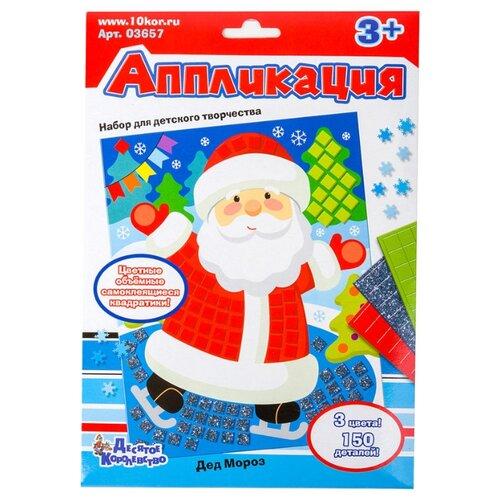 Купить Десятое королевство Набор для творчества Аппликация Дед Мороз (03657), Поделки и аппликации