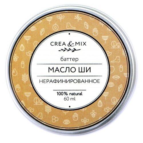 Баттер для тела Creamix Ши нерафинированное, 60 млКремы и лосьоны<br>