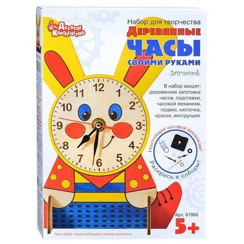 Десятое королевство Набор для творчества Деревянные часы своими руками Зайчонок (01960)
