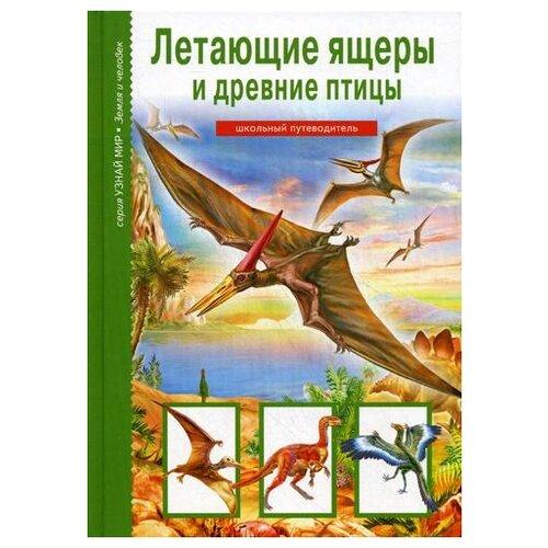 Купить Дунаева Ю.А. Летающие ящеры и древние птицы , Тимошка, Познавательная литература