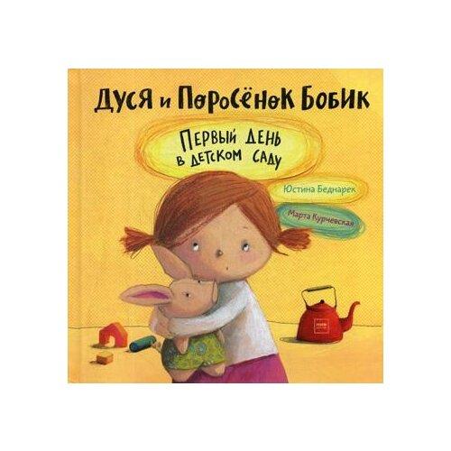 Фото - Беднарек Ю. Дуся и Поросенок Бобик. Первый день в детском саду ю н иванов православие