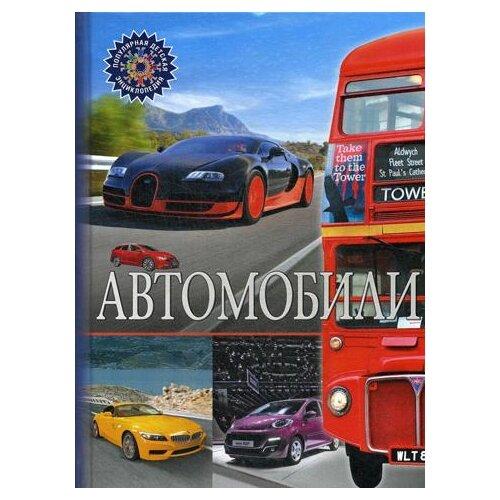 Купить Автомобили, Владис, Познавательная литература