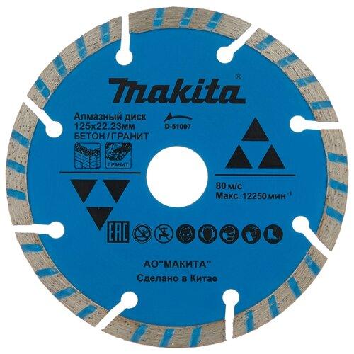 Диск алмазный отрезной 125x2x22.23 Makita D-51007 1 шт.