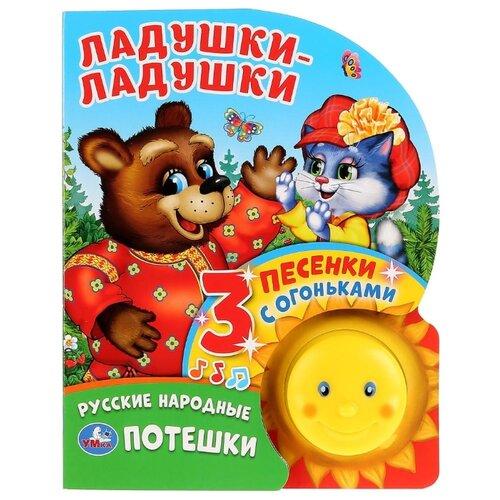 Русские народные потешки. Ладушки-ладушки