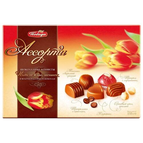 Набор конфет Победа вкуса Ассорти Пять нежных начинок в молочном и горьком шоколаде 155 г красный