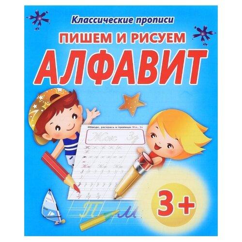 Купить Прописи для дошкольников. Пишем и рисуем алфавит, Букмастер, Учебные пособия