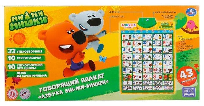 Электронный плакат Умка Азбука Ми-Ми-Мишек