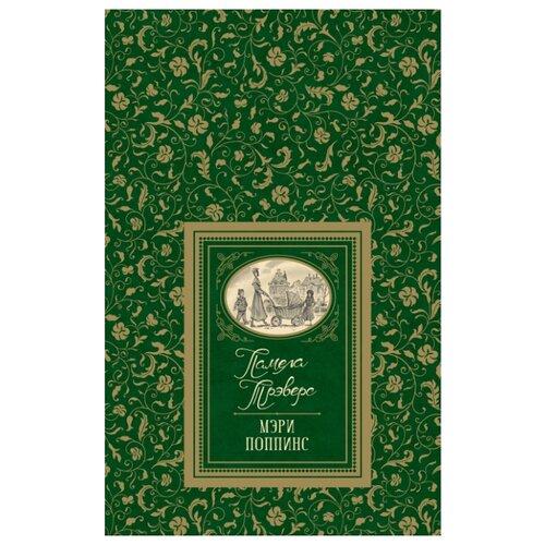 Купить Трэверс П. Большая детская библиотека. Мэри Поппинс , РОСМЭН, Детская художественная литература