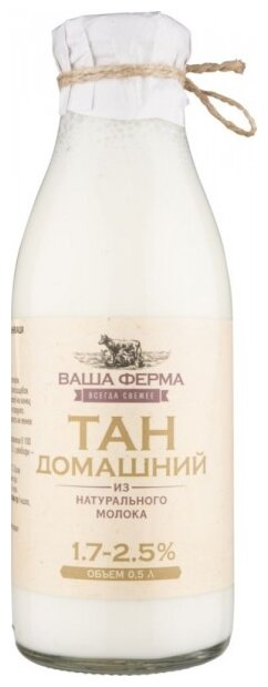 Ваша Ферма Тан кисломолочный домашний из натурального молока 1.7% 0.5 л