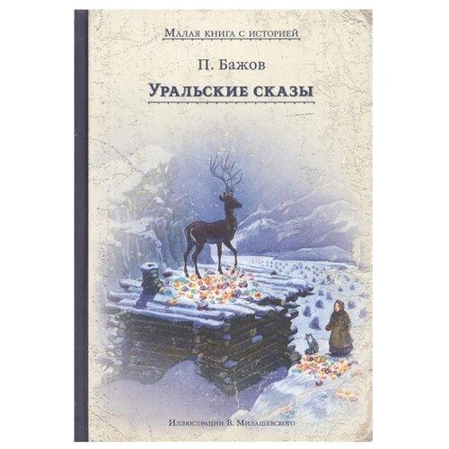 Купить Бажов П. Уральские сказы , ИД Мещерякова, Детская художественная литература