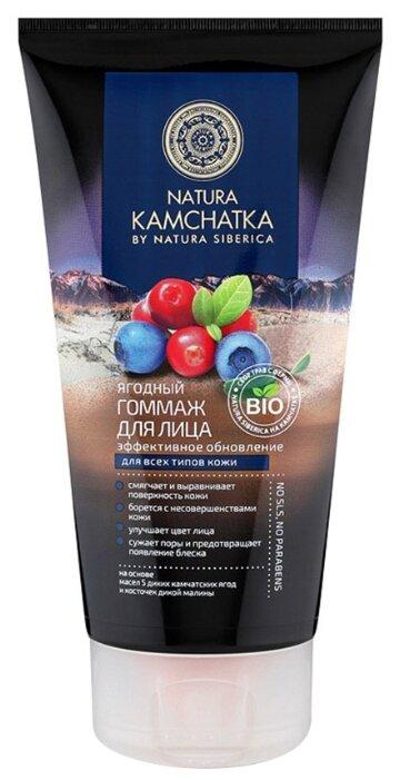 Natura Siberica Natura Kamchatka Ягодный гоммаж для лица эффективное обновление