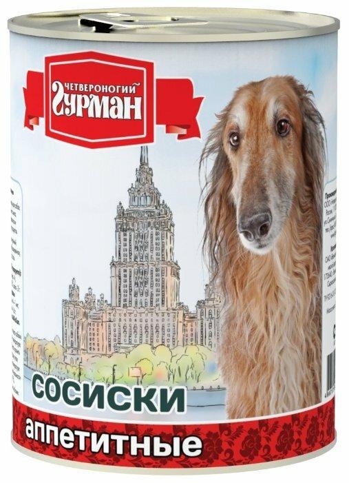 Корм для собак Четвероногий Гурман Сосиски Аппетитные 340г