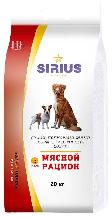 Корм для собак Sirius (20 кг) Мясной рацион для взрослых собак