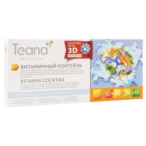 Teana Сыворотка для лица E1 Витаминный коктейль, 2 мл, 10 шт.  - Купить