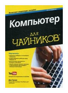 "Гукин Д. ""Компьютер для ""чайников"""""