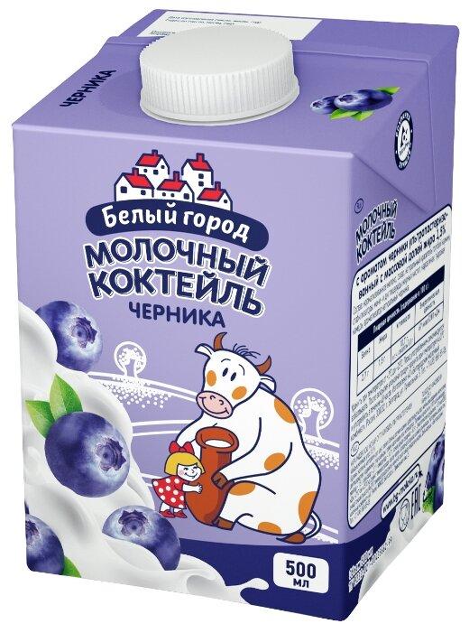 Молочный коктейль Белый город Черника 1.5%, 500 мл