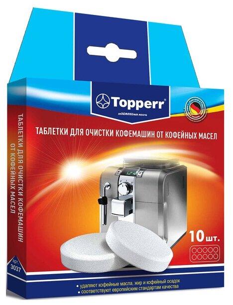 Средство Topperr Для очистки кофемашин от кофейных масел 3037