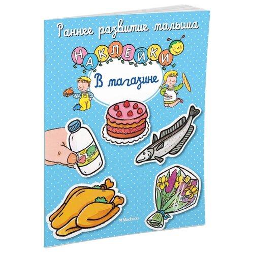 Купить Книжка с наклейками В магазине, Machaon, Книжки с наклейками