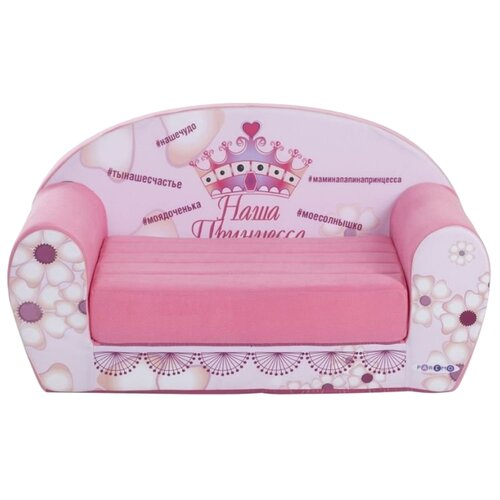 Диван PAREMO Инста-малыш обивка: ткань, светло-розовый
