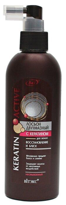Витэкс Keratin Active Лосьон двухфазный с кератином для волос