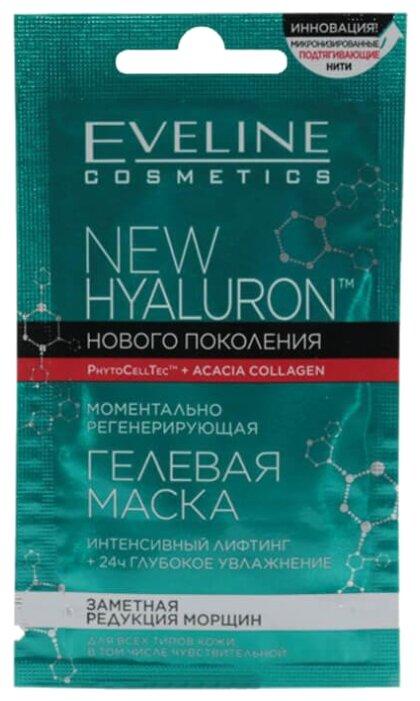 Eveline Cosmetics Моментально регенерирующая гелевая маска