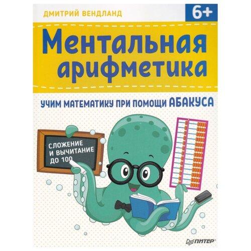 ментальная арифметика учим математику при помощи абакуса сложение и вычитание до 100 Вендланд Д. Ментальная арифметика: учим математику при помощи абакуса. Сложение и вычитание до 100