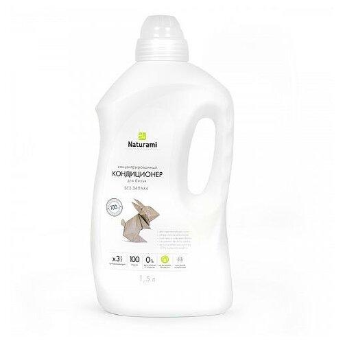Концентрированный кондиционер для белья без запаха Naturami 1.5 л флаконКондиционеры и ополаскиватели<br>