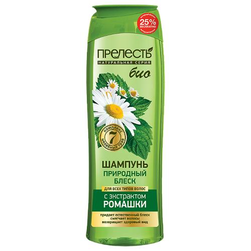 Прелесть био шампунь Природный блеск с экстрактом ромашки для всех типов волос 500 мл клоран шампунь с экстрактом ромашки для светлых волос 200 мл
