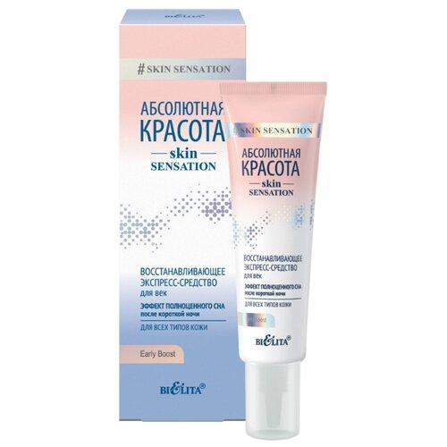 Bielita Экспресс-средство Абсолютная красота Skin Sensation восстанавливающее, 30 мл недорого