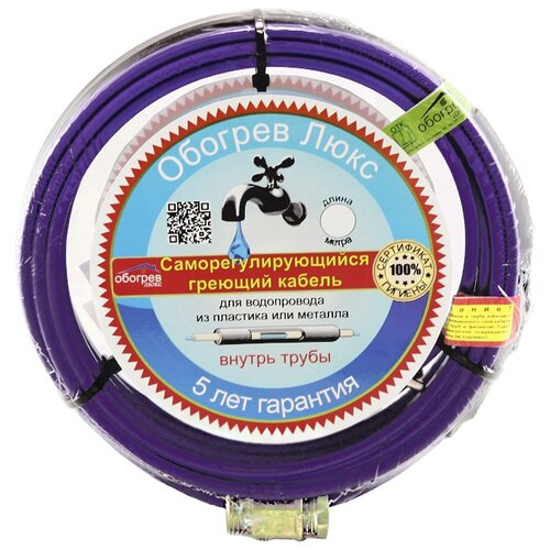 Греющий кабель саморегулирующийся Обогрев Люкс Standart внутрь трубы 15 Вт/м 1 м греющий кабель теплый пол 1
