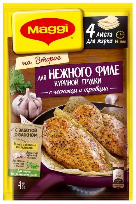 MAGGI Смесь для приготовления Нежного филе куриной грудки с чесноком и травами, 30.6 г