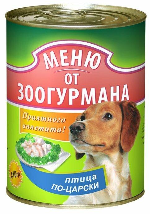 Корм для собак Зоогурман По-царски 410г