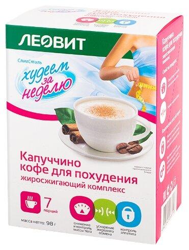 Кофе Леовит нутрио жиросжигающий капуччино, 14 г