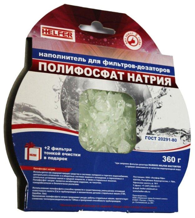 Фильтрующий материал для механической очистки воды HELFER HLR 0050