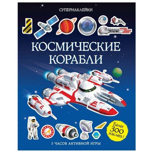 Купить Книжка с наклейками Космические корабли, Machaon, Книжки с наклейками