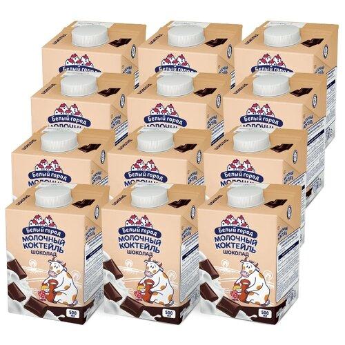 Молочный коктейль Белый город Шоколад 1.2%, 500 мл, 12 шт.Питьевые и?огурты, молочные коктеи?ли и другие напитки<br>