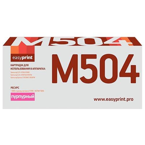 Фото - Картридж EasyPrint LS-M504, совместимый картридж easyprint lb 2375 совместимый