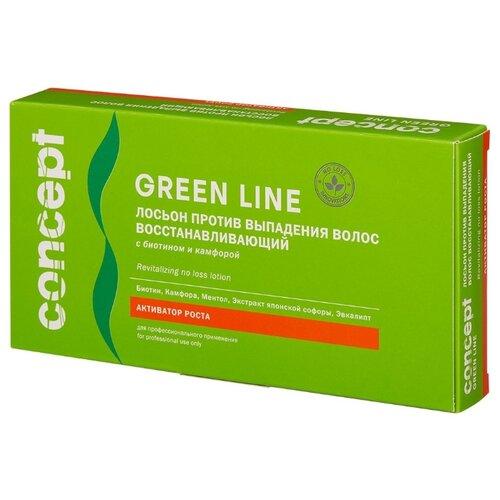 Concept Green Line Восстанавливающий лосьон против выпадения волос для волос и кожи головы, 10 мл, 10 шт. concept green line бустер с кератиновым экстрактом для волос 10 мл 10 шт