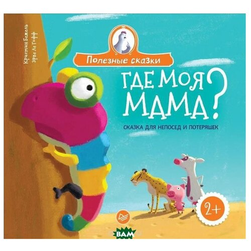 Купить Бежель К Где моя мама? Сказка для непосед и потеряшек , Издательский Дом ПИТЕР, Книги для малышей