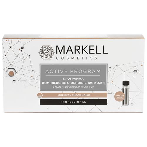 Купить Markell набор для лица Active Program Программа комплексного обновления кожи с мультифруктовым пилингом 2 мл 7 шт.