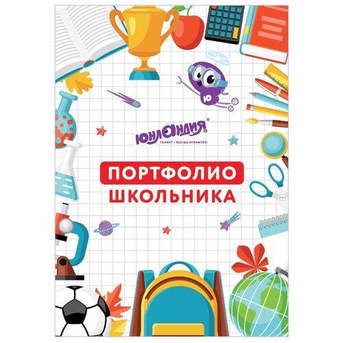 Купить Юнландия Листы-вкладыши для портфолио школьника Мое портфолио разноцветный рисунок, Дневники