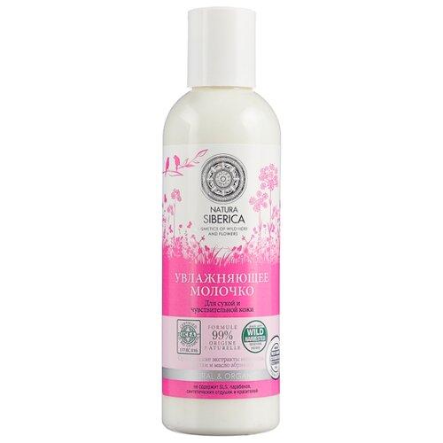 Natura Siberica молочко для лица увлажняющее для сухой и чувствительной кожи, 200 млОчищение и снятие макияжа<br>