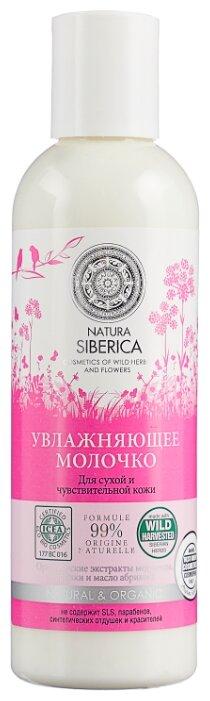 Natura Siberica молочко для лица увлажняющее