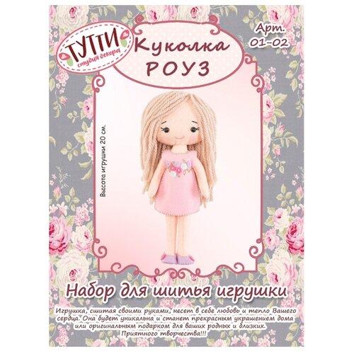 Купить Тутти Набор для шитья игрушки из фетра Куколка Роуз (01-02), Изготовление кукол и игрушек
