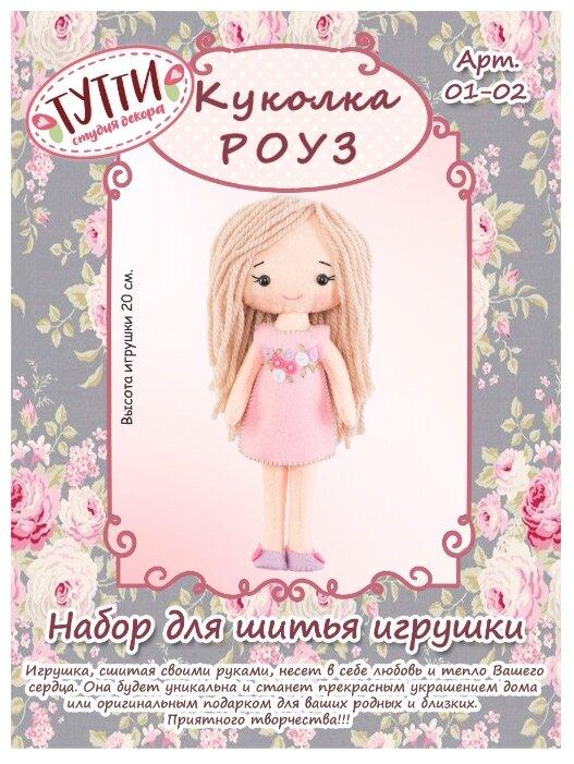 Тутти Набор для шитья игрушки из фетра Куколка Роуз (01-02)